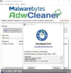 AdwCleaner 6.046 - устранение нежелательных панелей инструментов из обозревателей интернета