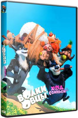 Волки и Овцы: Ход свиньёй (2018) BDRip 720p  | GER Transfer | iTunes