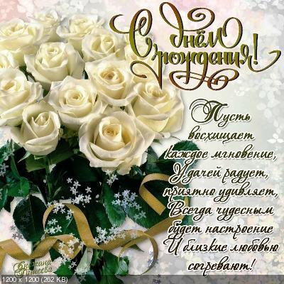 Поздравляем с Днем Рождения Светлану (Splice35) _e285b347fbc25a704992e3def3796b8b