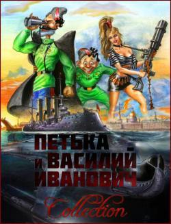 Петька и Василий Иванович. Коллекция (1998-2016, PC)