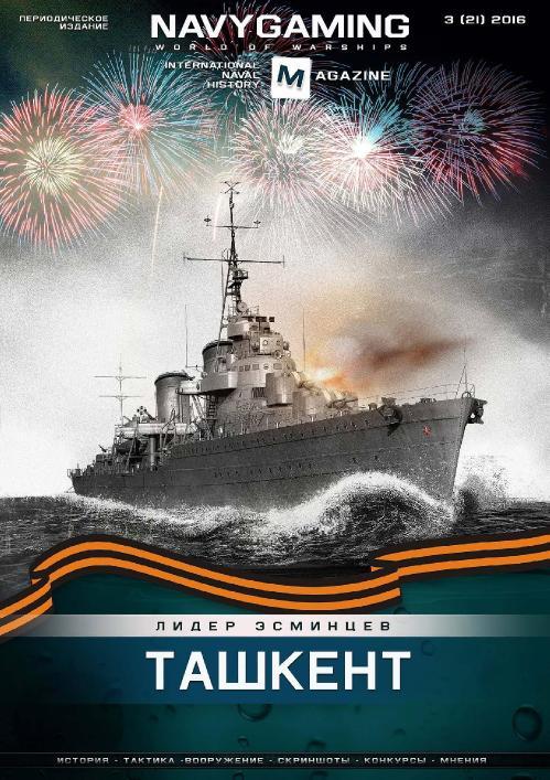 Navygaming  3 May (2016)