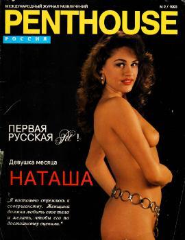 Penthouse Russia 1993 - 4 номера [Soft, Erotic, Glamour, Vintage] [1993 -2, 3, 6, 9, Россия/RUS, PDF] первые номера отечественного издания легендарного журнала