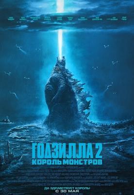 Годзилла 2: Король монстров / Godzilla: King of the Monsters (2019) Blu-Ray Remux 1080p