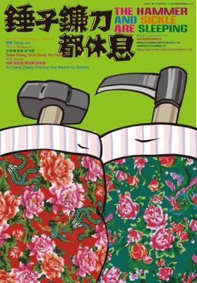 Серп и молот спят / Chui Zi Lian Dao Dou Xiu Xi (2013) WEBRip 1080p
