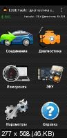 EOBD Facile - Диагностика автомобиля OBD2 & ELM327 3.30.0759 (Android)
