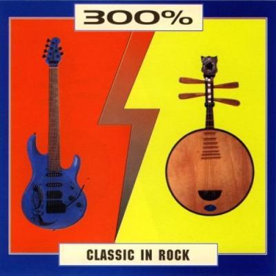 VA - 300% Classic In Rock (1999) FLAC