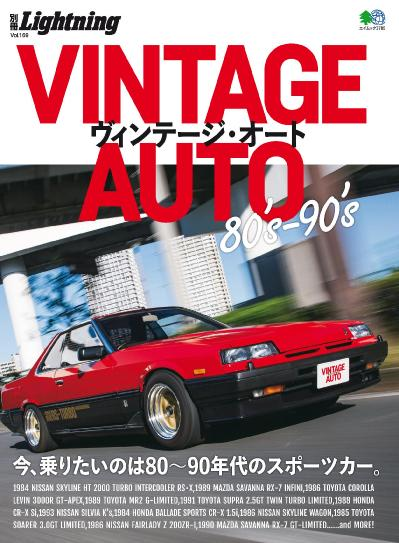 Lightning  Vintage Auto 80 s 90 s (2017)