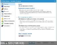 USB Safely Remove 6.1.7.1279 RePack & Portable by elchupakabra