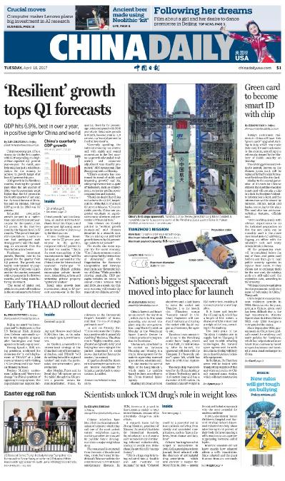 China Daily USA  April 18 (2017)