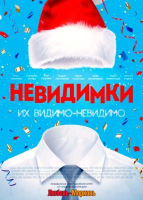 Невидимки (2013) WEB-DL 1080p | iTunes