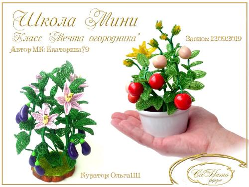 Мечта огородника 319c1d6829394e8f95cea2a2abee6736