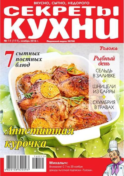 Sekrety Kukhni  11 (2016)