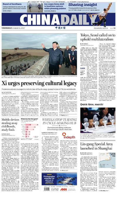 China Daily - 21 08 (2019)
