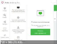 Avira Antivirus 2019 15.0.1909.1591 Pro