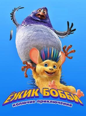 Ежик Бобби: Колючие приключения / Bobby the Hedgehog (2016) WEB-DL 1080p