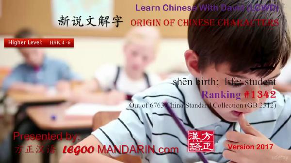 Chinese Characters You Must Know for HSK 1-2 Volume 3
