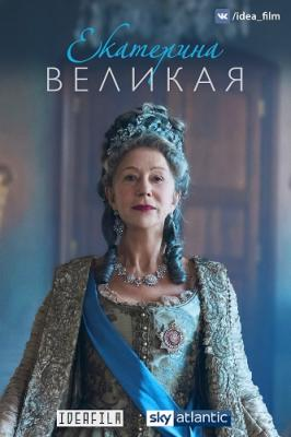 Екатерина Великая / Catherine the Great [Сезон: 1] (2019) WEB-DLRip 720p | IdeaFilm