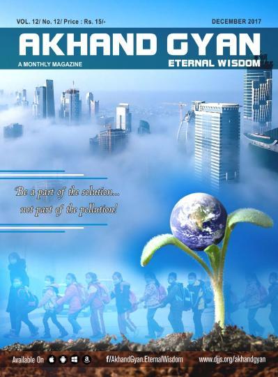 Akhand Gyan English Edition  January (2018)