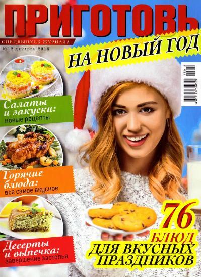 Prigotov spetsvypusk 12 Dekabr (2016)