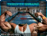 Мужской фотошаблон - Прокачка мышц в спортзале