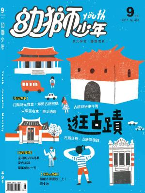 Youth Juvenile Monthly  Issue 491  September (2017)