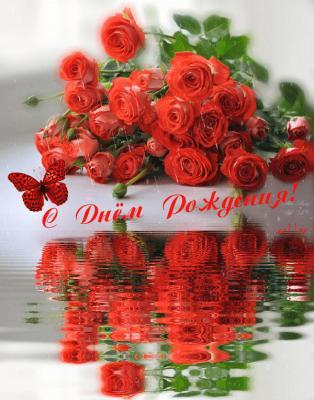 Поздравляем с Днем Рождения Надежду (Надин) 7b9c49760317bd05ea7233a8d8363e11